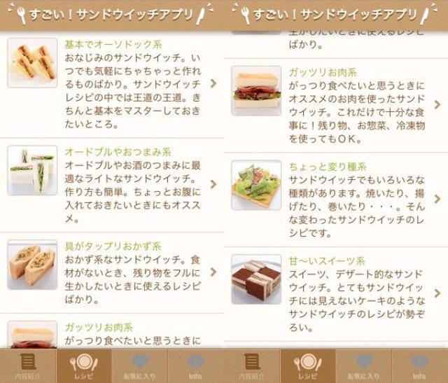 画像: あのホテル「ニューオータニ」のサンドウィッチを自宅でマネできるアプリ☆