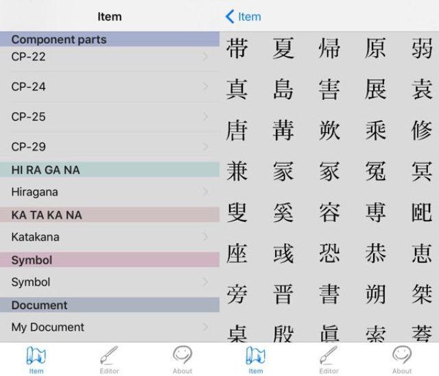 画像: 妄想が「漢字」になる!遊べる漢字作成ソフト『Japonism』が面白い♫