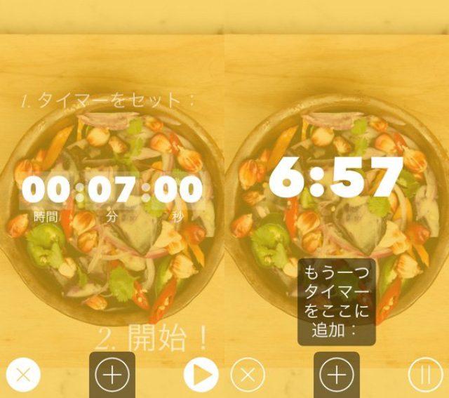 画像: 6つの時間が同時に計れる超便利なキッチンタイマーアプリ♫
