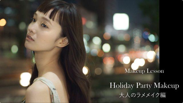 画像: 【VOGUE×Yuka Washizu メイクレッスン】大人のラメメイク編─モードなパーティメイク術