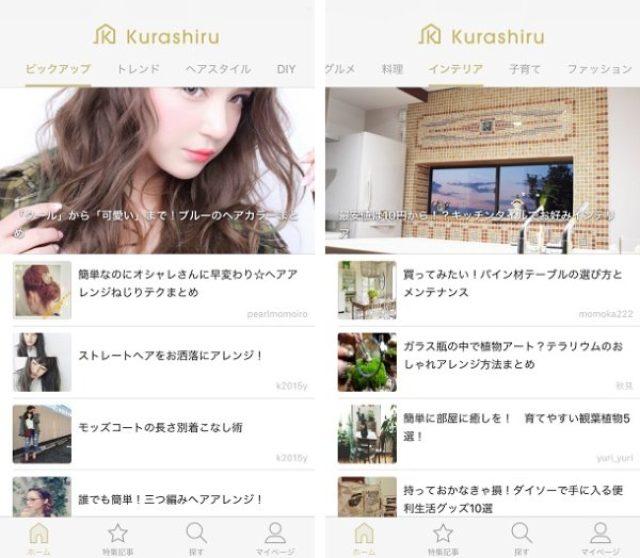 画像: 上質な毎日を送るための情報がギュッ!大人の女性向け情報アプリ『KURASHIRU』