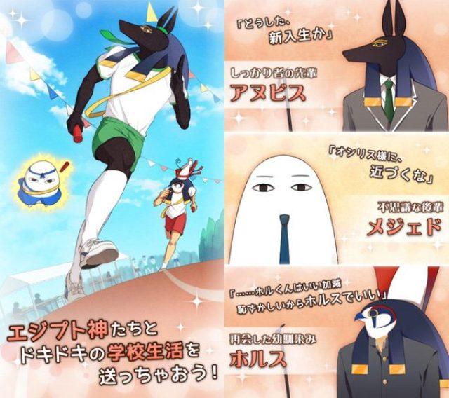 画像: エジプト神と本気で恋する異色の乙女ゲーム『エジコイ!』が面白すぎる!