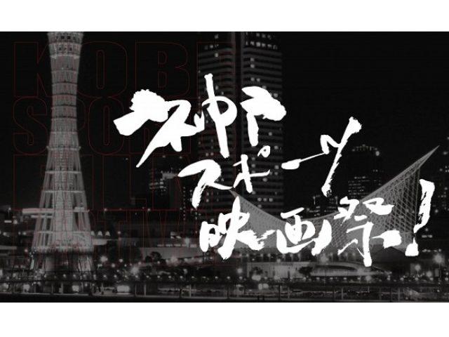 画像: スポーツをテーマにした映画祭が神戸で開催!ユニフォーム着用でディスカウントも
