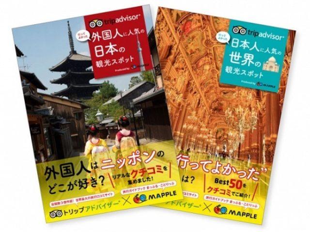 画像: 日本人&外国人の口コミをもとにランキングで名所を紹介!トリップアドバイザー®×MAPPLE(マップル)の旅行ガイドが使える