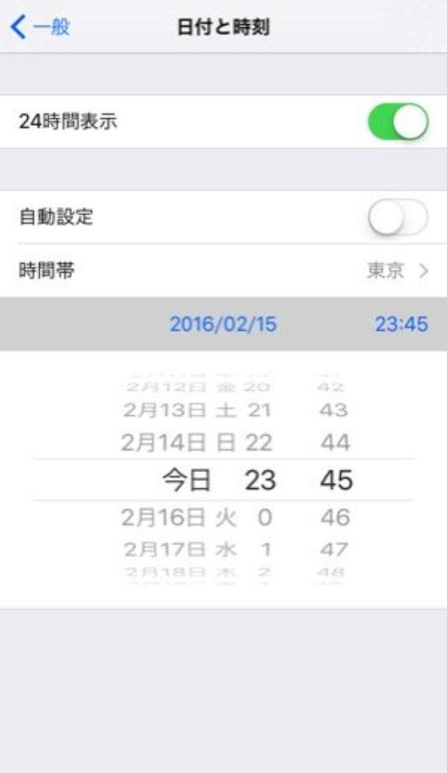 画像: 近日アップデートで対応!iPhoneの日付を1970年5月以前に合わせると再起動できなくなる問題