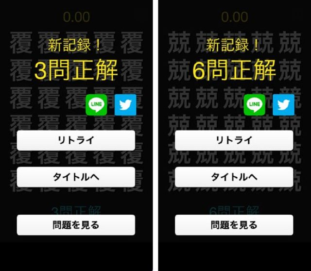 画像: 似て非なる漢字はどれだ!?『漢字間違い探し』