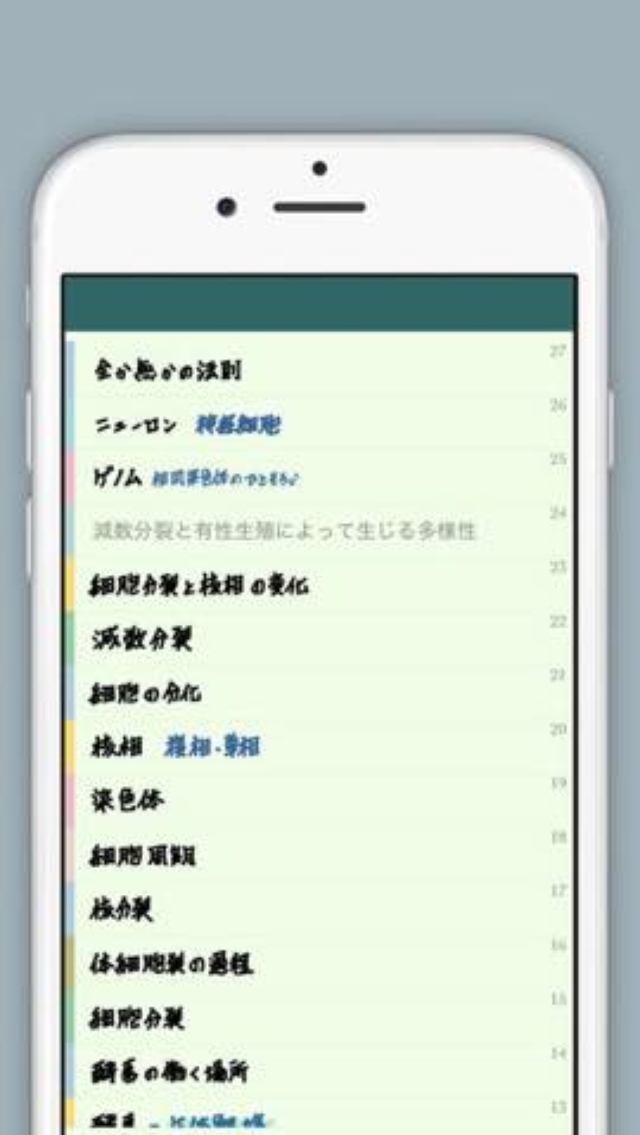 画像: 【今日の無料アプリ】360円→無料♪iPhoneを裏返して集中力アップ!「Focus Timer」他、2本を紹介!