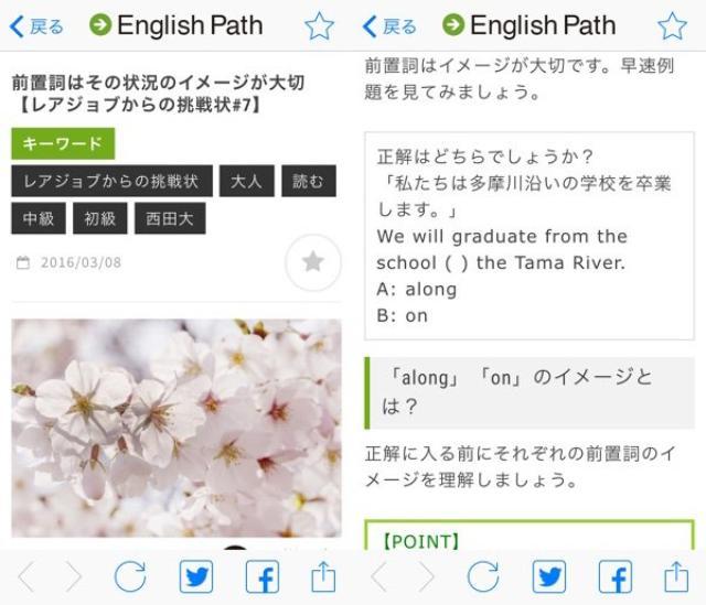 画像: あなたにピッタリの英語学習法が見つかる画期的なアプリ『EnglishPath』