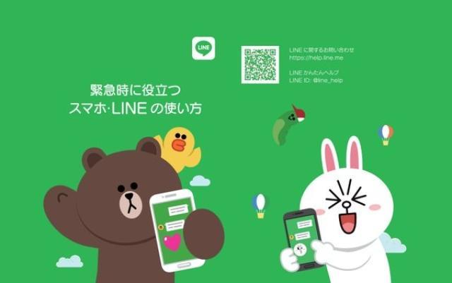 画像: 災害に役立つ『LINE』の使い方を知っておこう!『LINE』を活用する方法のリーフレットが公開