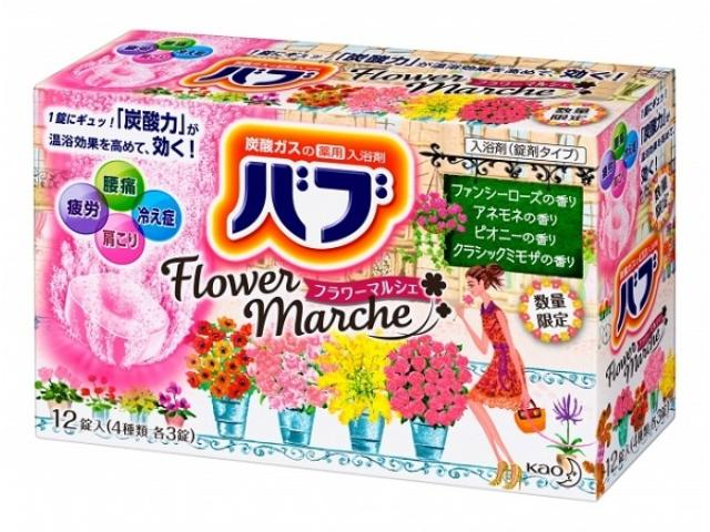 画像: 「花王バブ」の「フラワーマルシェ」でバスルームがお花畑に♡ローズやミモザなど4つの花の香りを日替わりで楽しんで