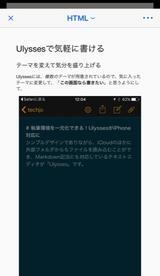 画像: iPadやMacで人気!快適な執筆環境を提供する「Ulysses」がついにiPhoneにも対応!