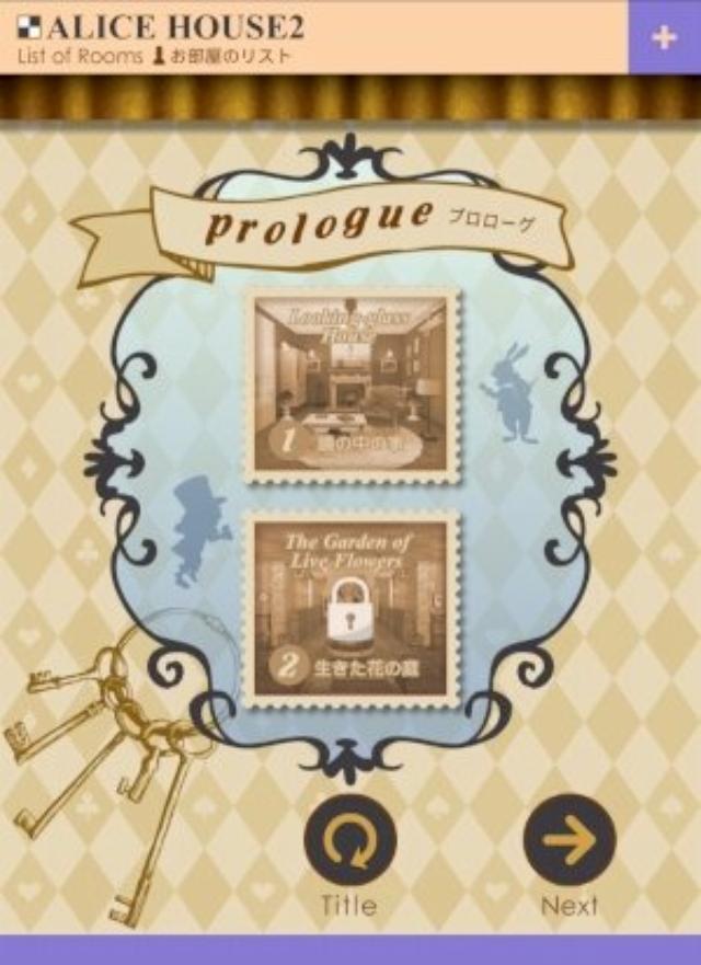 画像: こんどのアリスは鏡の国がモチーフ♪大人っぽい雰囲気の脱出ゲーム『アリスハウス2』