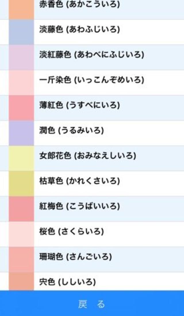 画像: 500を超える日本の色名だけを集めた超便利アプリ『和みの色しらべ』