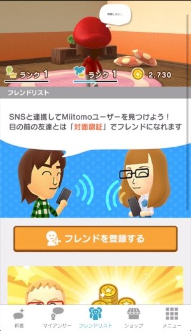 画像: 任天堂初のスマホアプリ『Miitomo』がついにリリース!新しいSNSとして楽しめそう♪