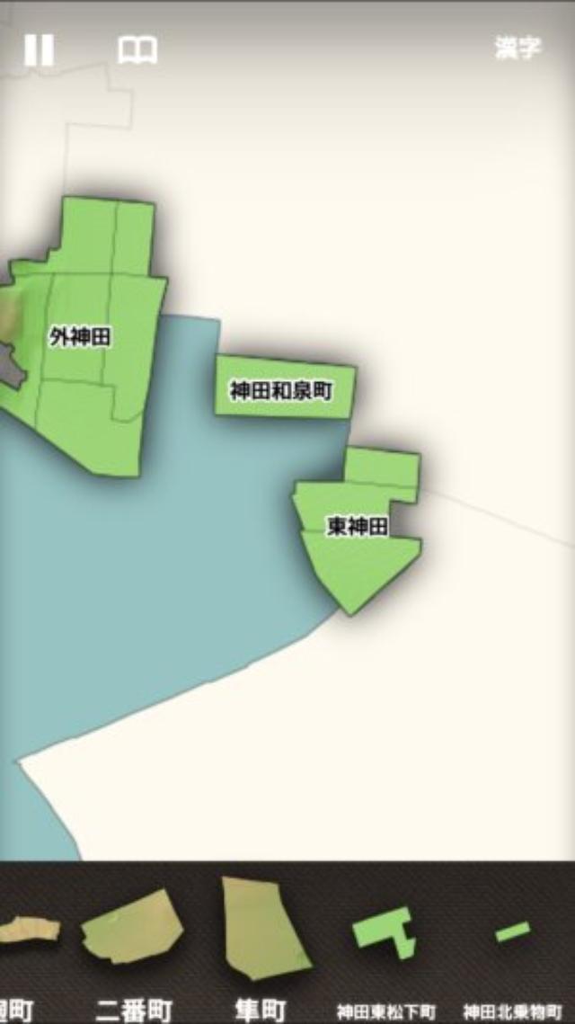 """画像: 東京23区の町名を""""ジグソーパズル""""形式でたのしく学べるパズルゲーム♪"""