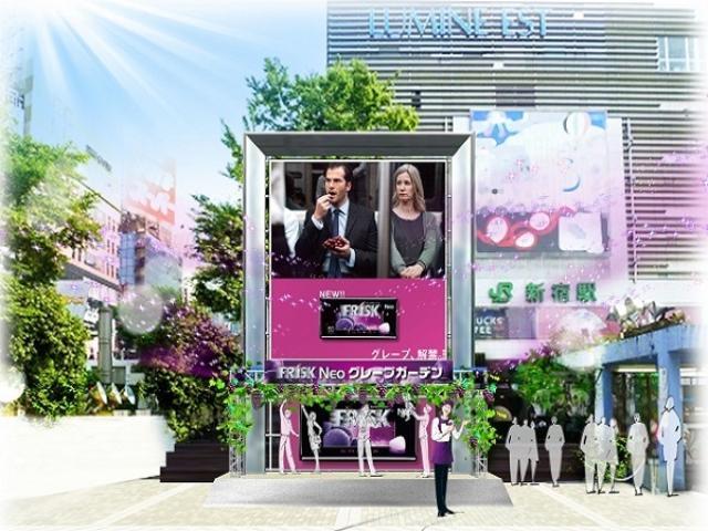 """画像: 新宿でぶどう狩り!? 「フリスクネオ グレープ」発売記念の""""グレープガーデン""""が街に出現!"""