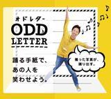 画像: この手紙は絶対に笑っちゃう!人がゆるく踊りだす『オドレター』がおもしろすぎる