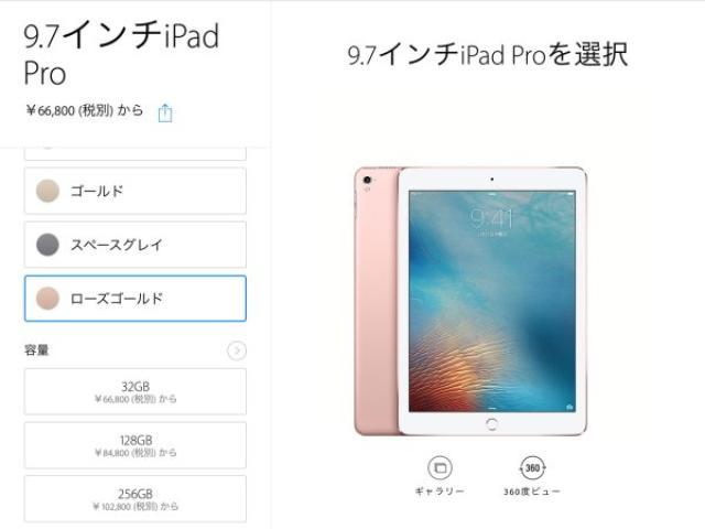 画像1: 先日発表された9.7インチiPad Pro、そしてiPhone SEですが、先ほどよりAppleオンラインストアにて予約の受付が開始されています! iPhone SEは52,800円から モデルは16GBと64GBの2つで、カラーバリエーションはシルバー、ゴールド、スペースグレイ、そして一番人気のローズゴールドとなっています。Appleオンラインストアで取り扱いのモデルはSIMフリーとなっており、IIJ mioやDMM mobileといった格安SIMを利用しての運用が可能です。 9.7インチiPad Proは66,800円から 容量は32GB、128GB、そして256GBの3つで、カラーバリエーションはシルバー、ゴールド、スペースグレイ、そして一番人気のローズゴールドとなっています。Wi-Fiモデルの32GBが66,800円(税別)より、Wi-Fi + Cellularモデルが82,800円(税別)となっています。Appleオンラインストアで取り扱いのCellularモデルですが、iPhone SEと同じく、SIMフリーとなっており、Apple SIM、IIJ mioやDMM mobileといった格安SIMを利用しての運用が可能です。 今なら在庫ありで、出荷予定日が都内であれば発売当日の31日となっています!この日を長く待っていた人、急げ〜!! Appleオンラインストア The post 【速報】9.7インチiPad ProとiPhone SE、Appleオンラインストアにて予約が可能に! appeared first on Spotry.me. spotry.me