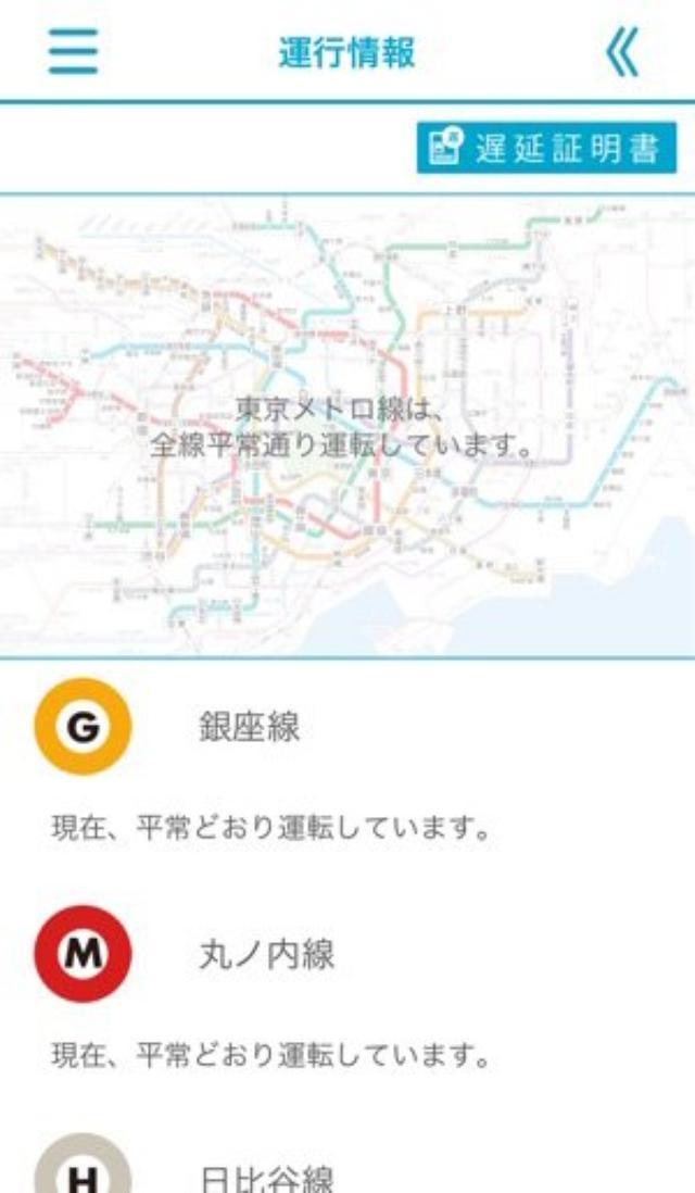 画像: 『東京メトロアプリ』がバージョンアップ!電車の位置情報がリアルタイムでわかるように