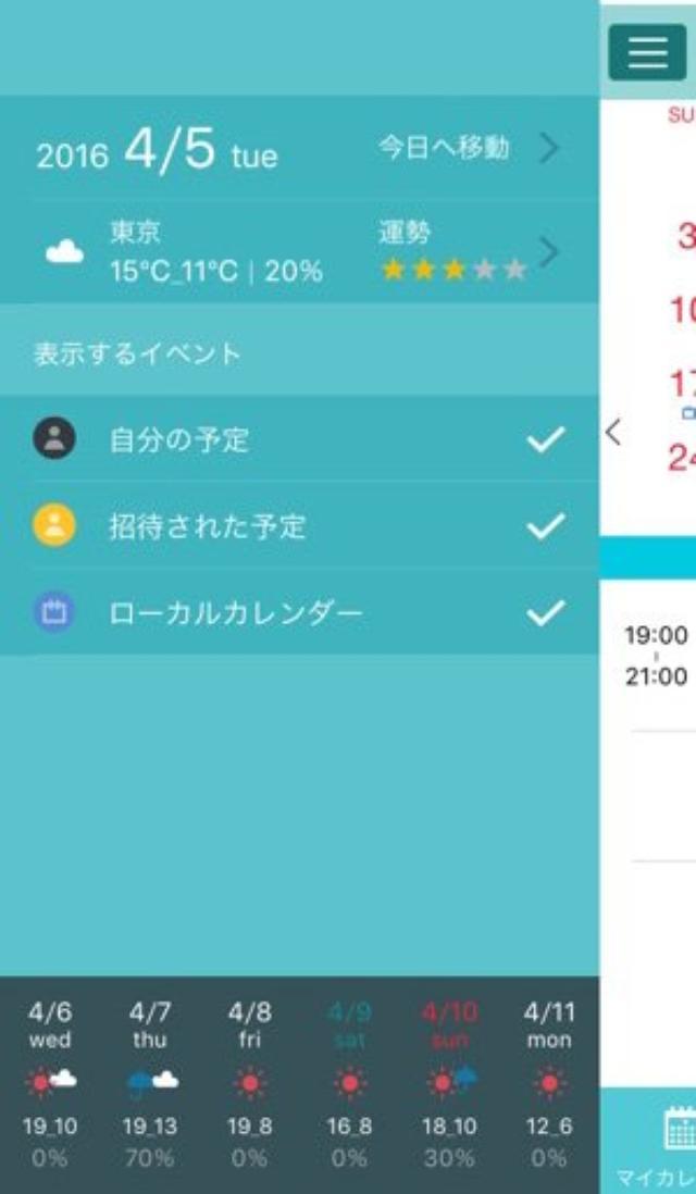 画像: イベントの情報収集とシェアが簡単にできるカレンダーアプリ『つなガレ!』