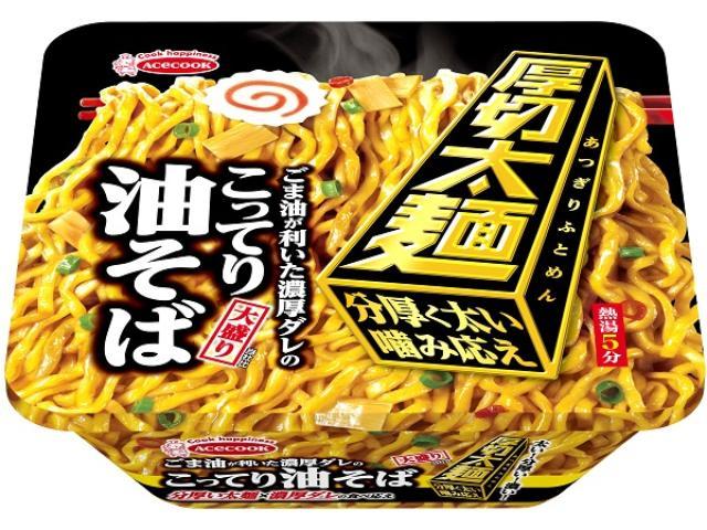 """画像: 今、人気急上昇中の""""油そば""""がエースコックより発売!厚切・太麺・こってり・大盛りのカルテット!"""