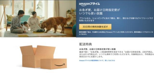 画像1: 「全品送料無料」と大きく掲げ、ボールペン一本でも無料で配送してくれていたAmazonですが、今回配送料の改定があり、新しく2000円未満の場合は配送料として350円かかることに。なお、プライム会員は引き続き配送料無料でお買い物を楽しめます! The post Amazon、配送料として2000円未満は350円と有料に。プライム会員は引き続き無料へ! appeared first on Spotry.me. spotry.me