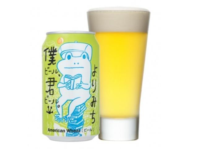 画像: コンビニ業界にビール革命!?人気ブリュワリーとローソンのコラボ第2弾「僕ビール、君ビール。よりみち」が限定発売