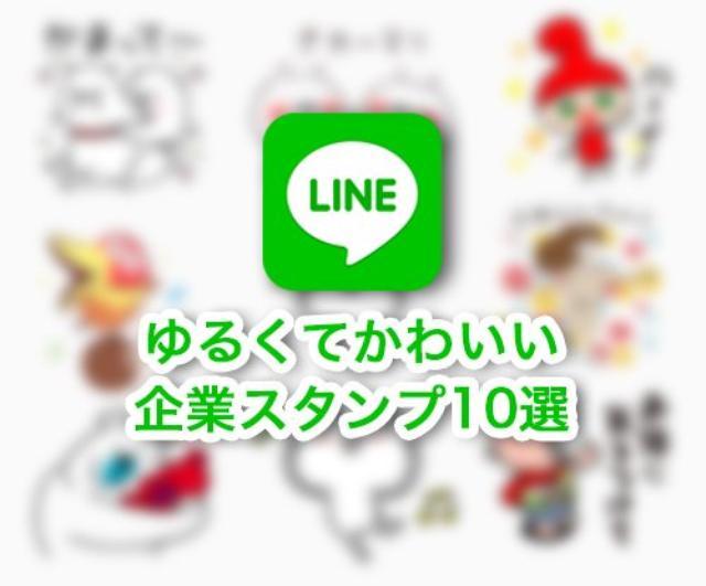 画像: 無料で使えちゃう!ゆるくてかわいい企業のLINEスタンプ10選