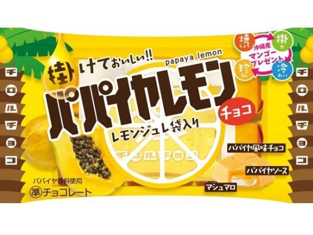 """画像: チロルを食べてマンゴーを当てよう♪春夏キャンペーン第2弾「パパイヤレモン」のテーマは""""掛けチョコ""""!?"""
