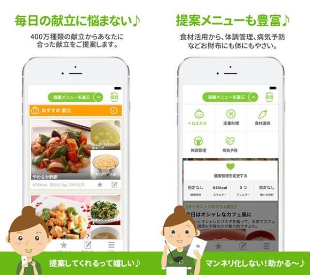 画像: 心と体の健康に欠かせない、栄養バランスのとれた料理が作れるレシピアプリまとめ