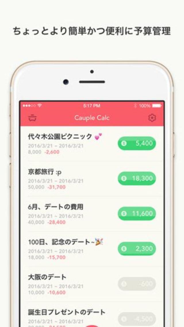 画像: カップルのデート出費を管理してくれる超便利な家計簿アプリ『ミニバジェット Pro』