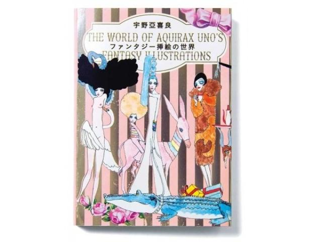 """画像: 新たな魅力が炸裂!?日本屈指のイラストレーター・宇野亞喜良による""""ファンタジー""""がテーマの作品集が発売♡"""