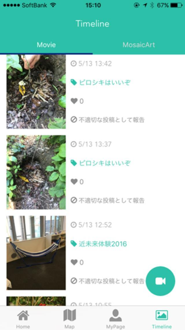 画像: 東大生が五月祭のために開発したアプリが凄い