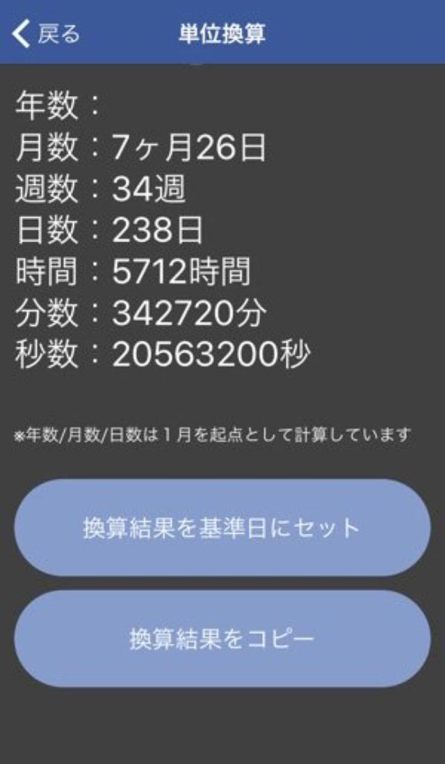 画像: 時間や日数の計算が簡単にできる超便利な電卓アプリ『時間日付計算機』