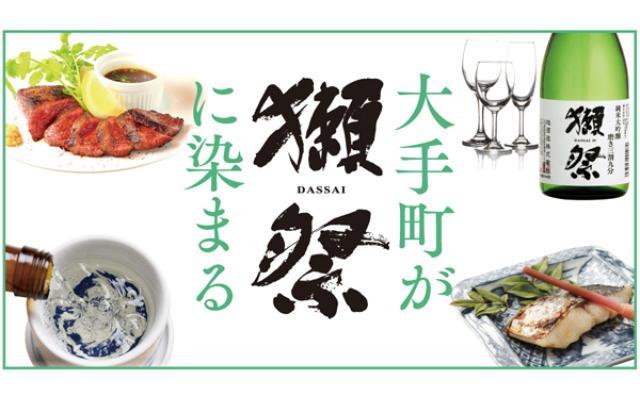 画像: 人気の日本酒「獺祭」を堪能☆ハシゴ酒が楽しめるグルメイベントが開催