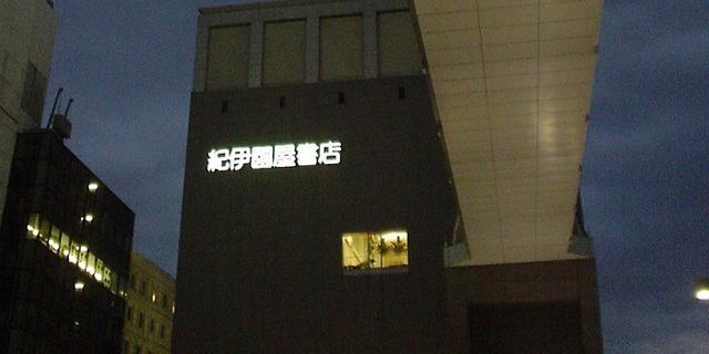 画像: 新宿南の「紀伊国屋」跡地に「ニトリ」が入居?交渉の行方に注目が集まる