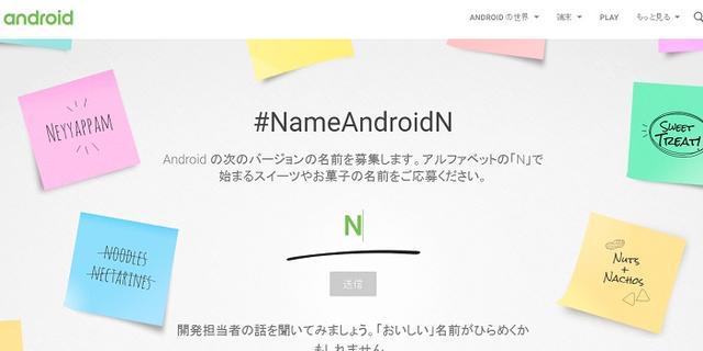 画像: Googleが「次期アンドロイド」の名前を募集!賞金は?