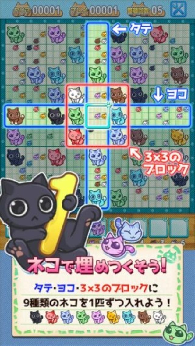 画像: ニャンコにまみれる至福の時間♪数字の替わりに猫を使うナンプレ風パズル『ず~っと!にゃんプレ』