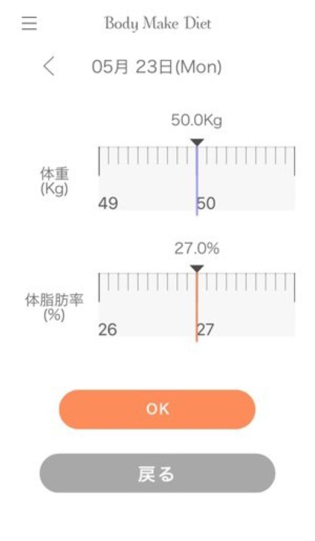 画像: 夏までにまだ間に合う!1日60秒でOKな『ボディメイクダイエット』アプリ