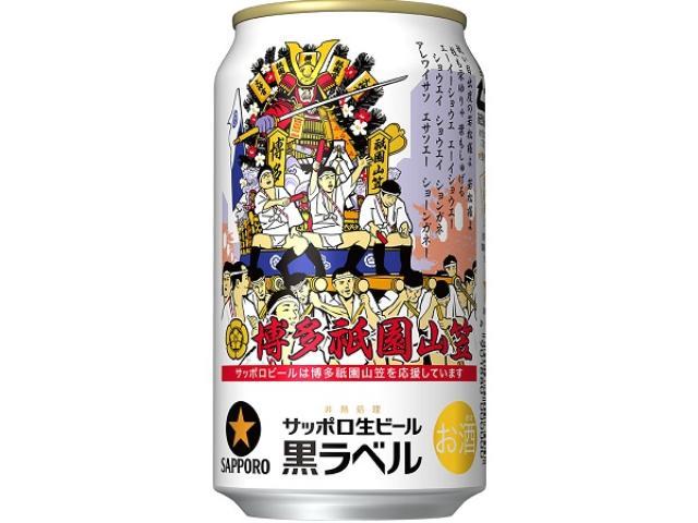 画像: 寄付もできるけん、よかビールやね!サッポロ黒ラベル「博多祇園山笠缶」九州8県で発売すると!!