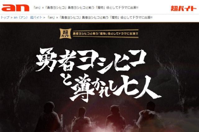 画像1: 2016年放送予定のドラマ『勇者ヨシヒコと導かれし七人』(テレビ東京系)が、求人情報サイトのanとコラボ。「魔物役」でドラマに出演できるバイトを募集しています。 報酬は50,000ゴールド(5万円) バイト内容は、ドラマ『勇者ヨシヒコと導かれし七人』に「魔物役」(ハリボテのモンスター)として出演。 馬車撤退! 追加情報はこちら→ https://t.co/r8thUiQnMC — 勇者ヨシヒコ (@TX_YOSHIHIKO) 2016年4月23日 1日限定で「魔物」に変身し、山田孝之さん演じる『勇者ヨシヒコ一行』と戦うのがお仕事です。 撮影は、都内スタジオもしくは都内山奥(※交通費全額支給)で、6月25日(土)~6月27日(月)の期間 [...] irorio.jp