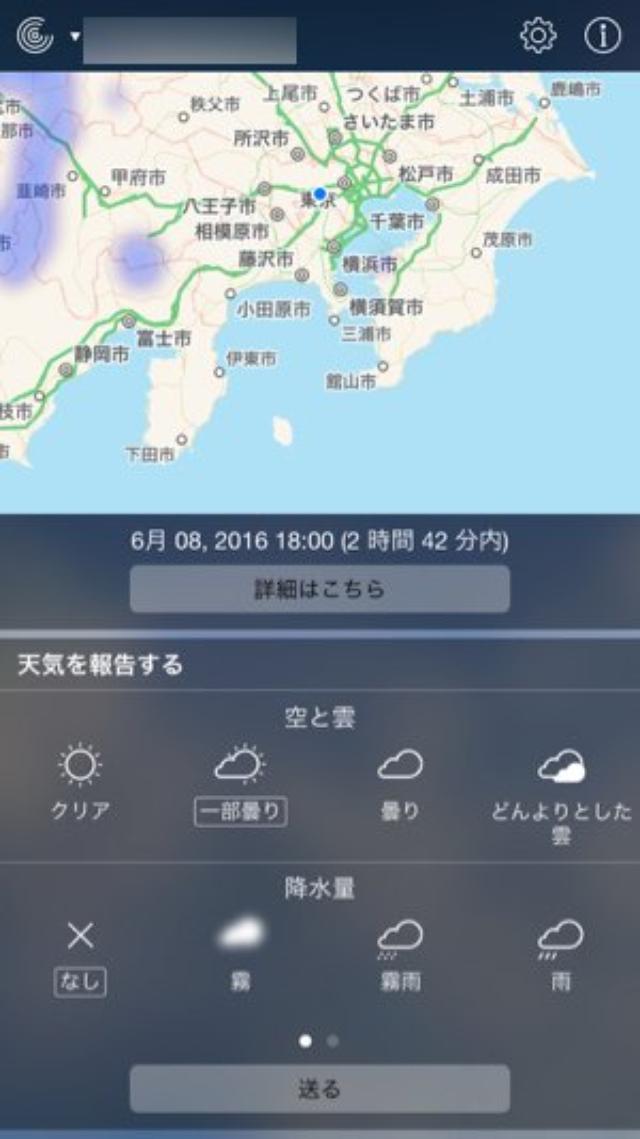 画像: 「気象ライブ」がバージョン5.0にメジャーアップデートされ、見やすく使いやすくなった!