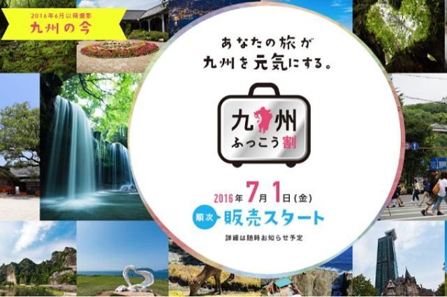 画像1: 九州をお得に旅行できる「ふっこう割」を利用した商品を、旅行各社が次々と発表している。 九州旅行が最大7割引き 4月の熊本地震で大きな打撃を受けた九州に観光客を呼び戻すために企画された「九州ふっこう割」の販売が、いよいよ7月1日からスタートする。 熊本・大分への旅行プランが最大7割引、その他九州への旅行が最大5割引きになるお得な旅行プランだ。 専用サイトもオープン 九州観光推進機構がオープンした「九州ふっこう割」専用サイトによると、「ふっこう割」を申し込めるネット系予約サイトは、以下の11社。 旅行会社の窓口では、商品ができ次第、7月1日以降に順次販売。国の交付金を活用した事業のため、取扱額が上限に達し次第、販売は終了となる。 3万円 [...] irorio.jp