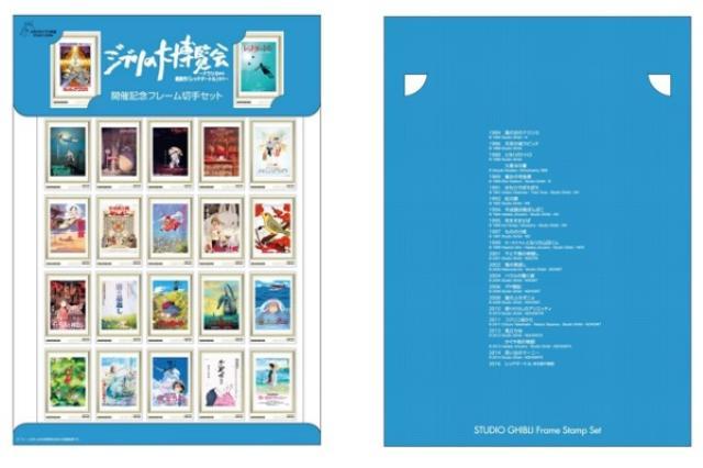 画像1: 7月7日に販売開始となる「ジブリ切手セット」に熱い視線が注がれている。 全国で1万5千セット 日本郵便は7月7日から、「スタジオジブリ『ジブリの大博覧会』開催記念」フレーム切手の販売を開始する。 「シールタイプの82円切手20枚」1シートと「シールタイプの82円切手」2枚が台紙にセットされて2900円。 22作品のポスターが切手に 切手の題材となっているのは、ジブリ長編劇場アニメ映画22作品のポスター。 「ナウシカ」や9月17日公開の「レッドタートル」。 「ラピュタ」に「トトロ」、「紅の豚」など。 「千と千尋の神隠し」や「思い出のマーニ―」も。 全国185の郵便局で1万5000セット販売される他、ネットショップでも購入できる。 ネッ [...] irorio.jp