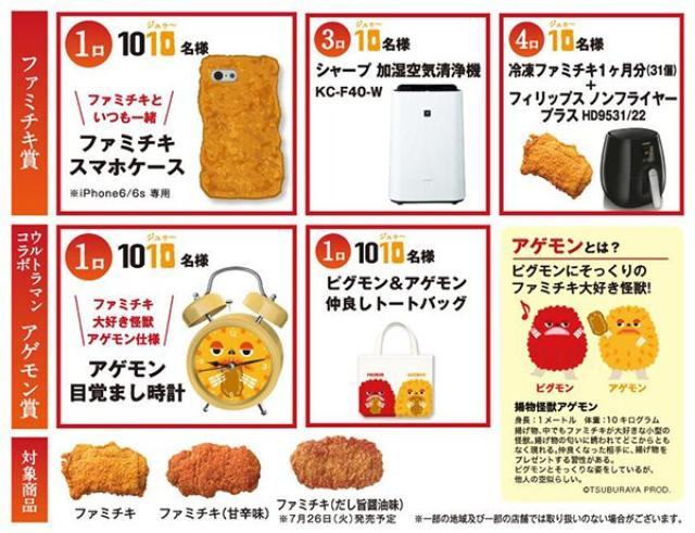 画像: ついつい食べちゃうあのファミチキが10周年!iPhoneケースプレゼントキャンペーン開催中