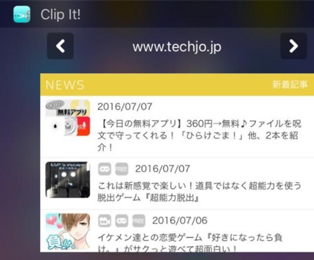 画像: 更新されてるかな?Webページの一部を切り取ってウィジェットで更新を確認できる「Clip It!」