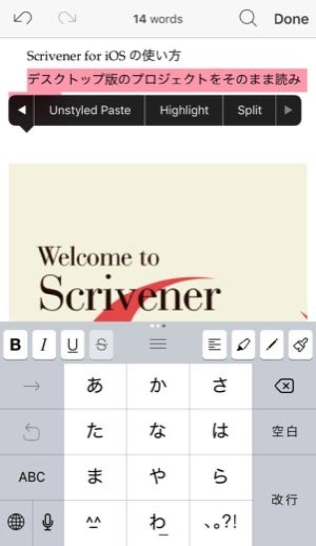 画像: ついにiOS版登場!デスクトップ版のプロジェクトも読み込める高機能エディター「Scrivener」