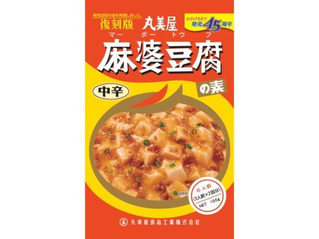 画像: 懐かしいあの味わいが帰ってきた!「麻婆豆腐の素」発売45周年「期間限定 初代麻婆豆腐の素 復刻版」が発売