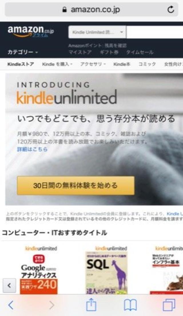 画像: Amazon、月980円で読み放題「 Kindle Unlimited」開始!雑誌をよく買う人にお勧め♫