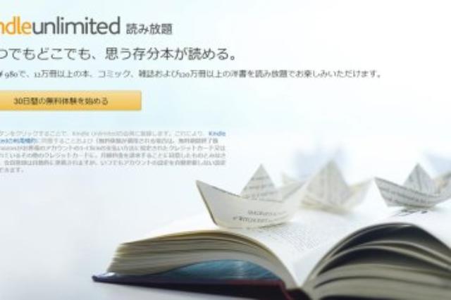 画像: 待望の電子書籍読み放題サービス、Kindle Unlimited。本日正式に日本上陸!120万冊以上の洋書も読みホーダイ!